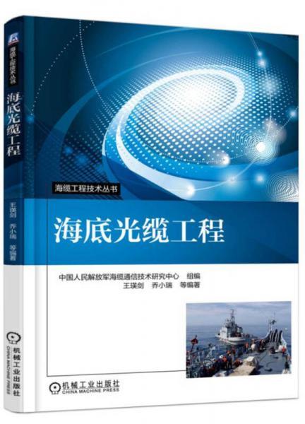 海缆工程技术丛书:海底光缆工程