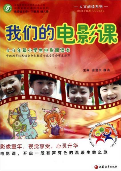 人文阅读系列:我们的电影课(4-6年级小学生电影课读本)