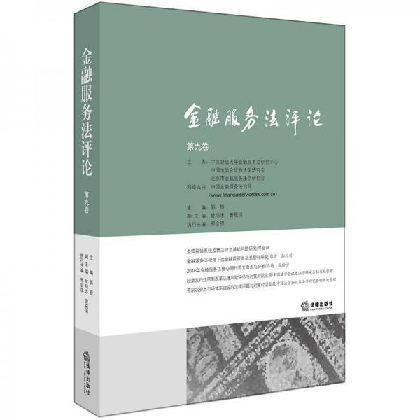 金融服务法评论(第九卷)