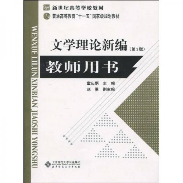 《文学理论新编》教师用书