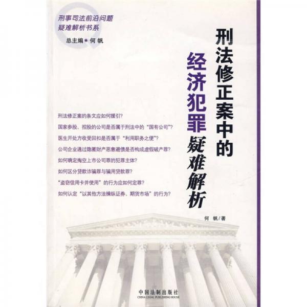 刑法修正案中的经济犯罪疑难解析