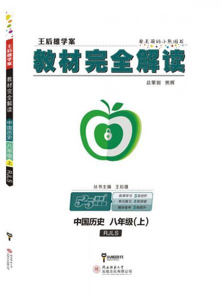 王后雄学案教材完全解读  中国历史  八年级(上)  配人教版