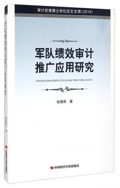 审计优秀博士学位论文文库(2014):军队绩效审计推广应用研究