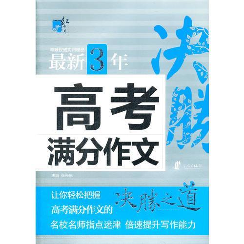 红书林最新3年高考满分作文