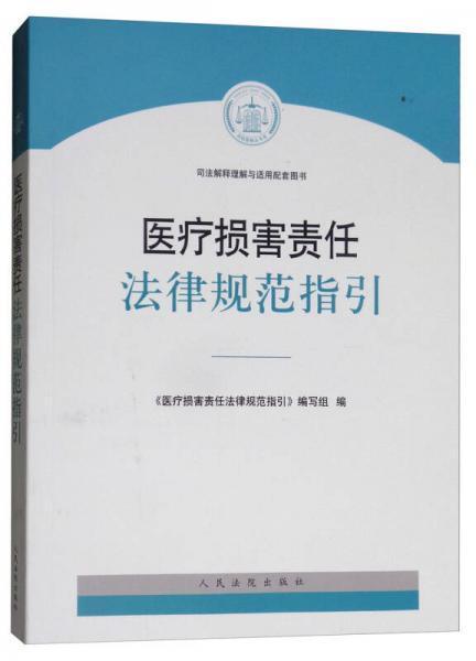 医疗损害责任法律规范指引