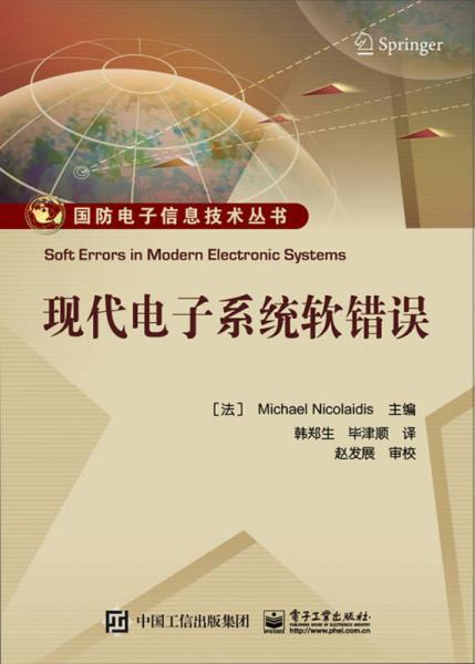 现代电子系统软错误