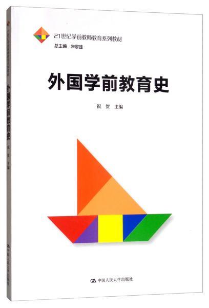 外国学前教育史/21世纪学前教师教育系列教材