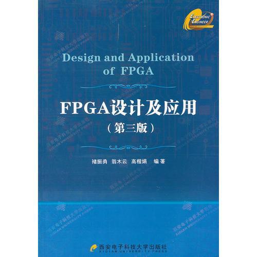 FPGA设计及应用(第三版)