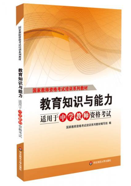 教育知识与能力(适用于中学教师资格考试)