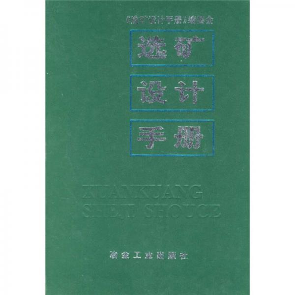 选矿设计手册