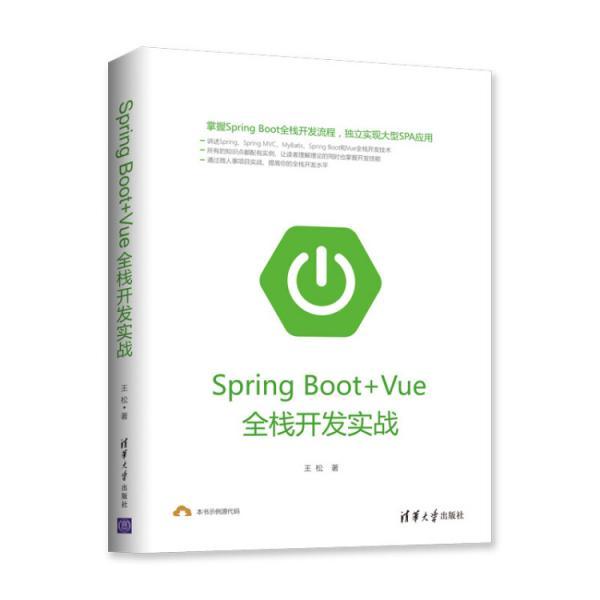 SpringBoot+Vue全栈开发实战