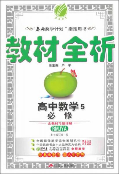 春雨 教材全析:高中数学5(必修 RMJYA 2015秋)