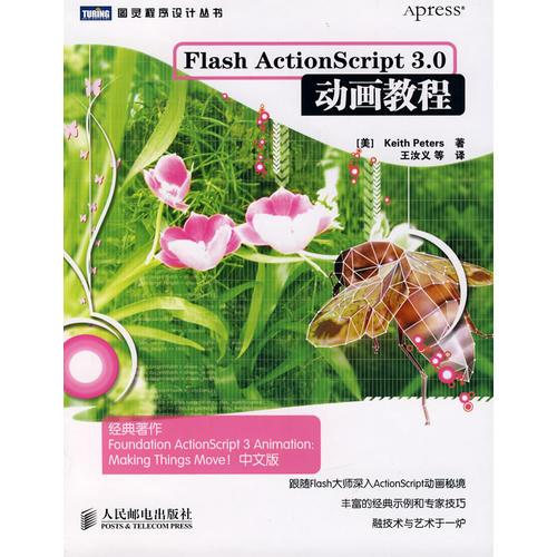 Flash ActionScript 3.0�ㄧ�绘��绋�