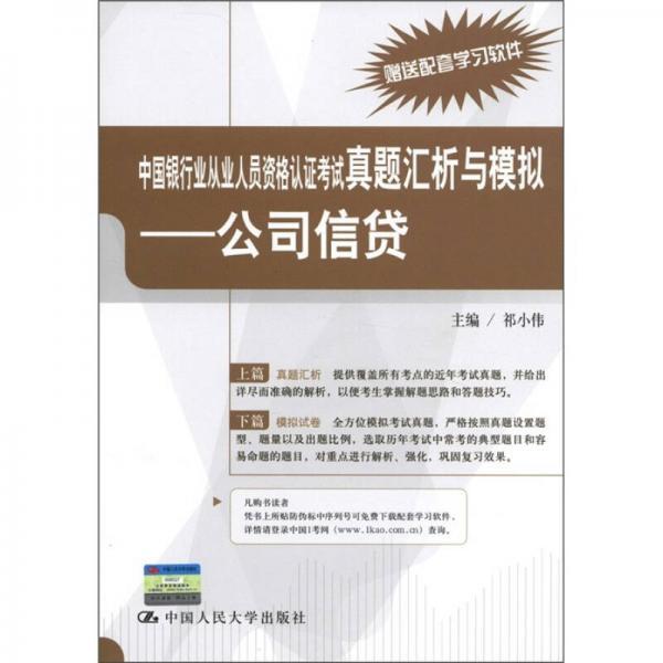 中国银行业从业人员资格认证考试真题汇析与模拟:公司信贷