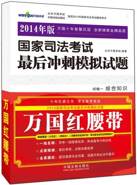 国家司法考试最后冲刺模拟试题(2014年版)