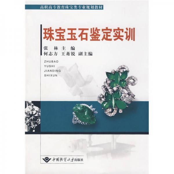 高职高专教育珠宝类专业规划教材:珠宝玉石鉴定实训