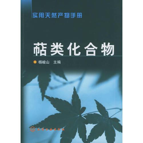 萜类化合物——实用天然产物手册