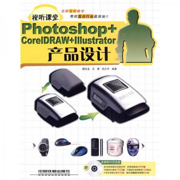 Photoshop+CorelDRAW+Illustrator产品设计
