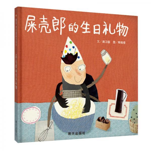 信谊原创图画书系列-屎壳郎的生日礼物