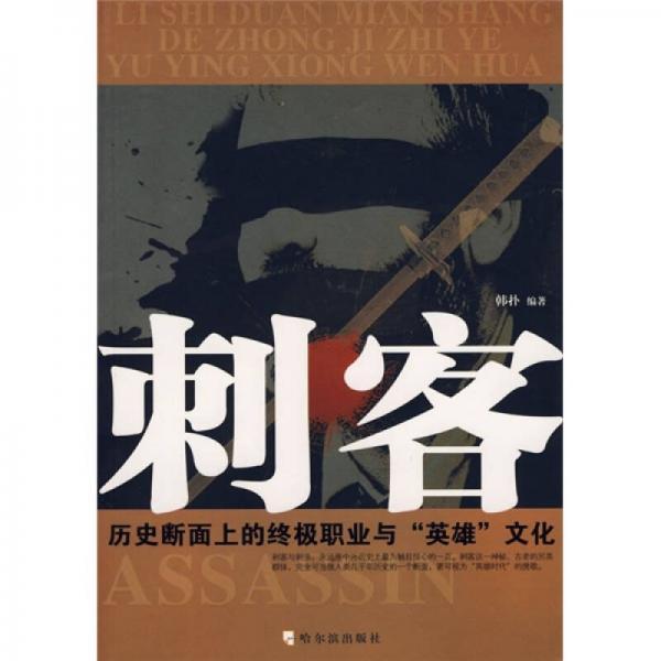 """刺客:历史断面上的终极职业与""""英雄""""文化"""