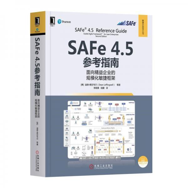 SAFe4.5参考指南:面向精益企业的规模化敏捷框架