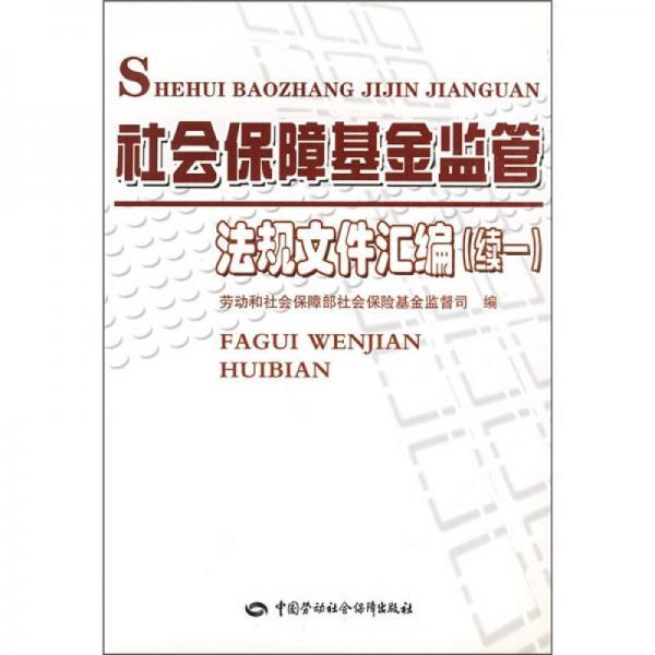 社会保障基金监管法规文件汇编(续1)