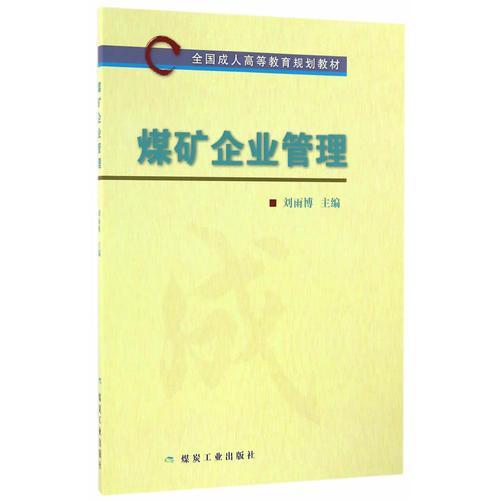 煤矿企业管理(全国成人高等教育规划教材)