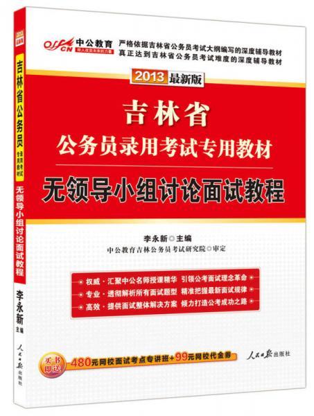 中公教育·2013吉林省公务员录用考试专用教材:无领导小组讨论面试教程(新版)