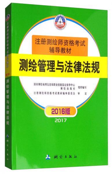 测绘管理与法律法规(2016版 2017)