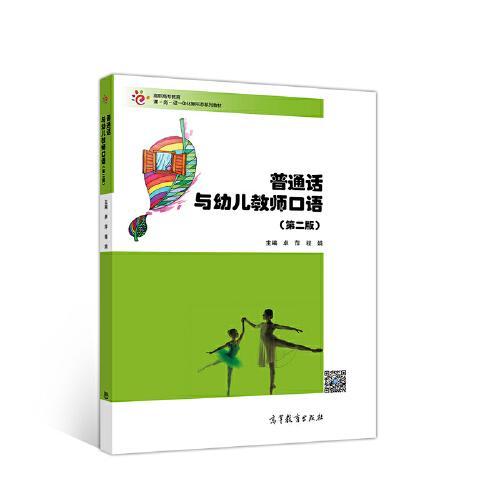普通话与幼儿教师口语(第二版)