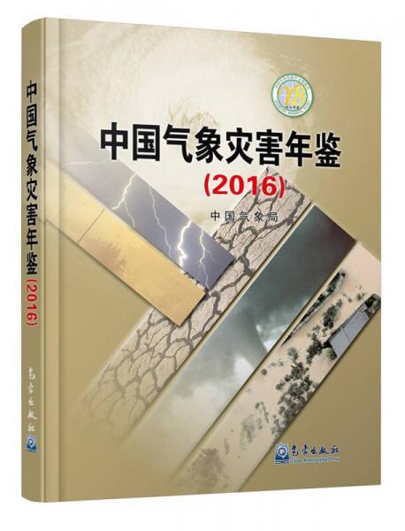 中国气象灾害年鉴(2016)