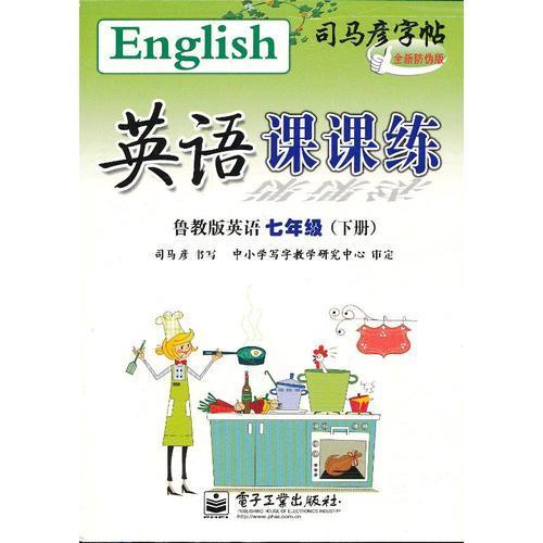 英语课课练·鲁教版英语·七年级(下册)