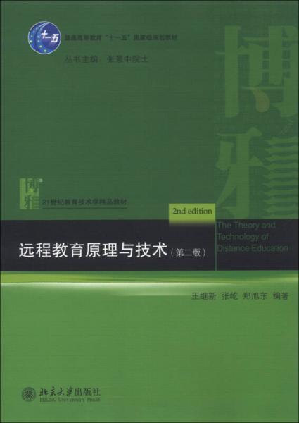 """普通高等教育""""十一五""""国家级规划教材·21世纪教育技术学精品教材:远程教育原理与技术(第2版)"""