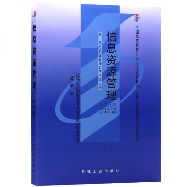 237802378信息资源管理2010年版武刚机械工业出版社