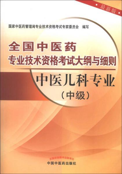 全国中医药专业技术资格考试大纲与细则:中医儿科专业(中级)(最新版)(2013年版)