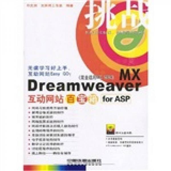 挑战:Dreamweaver MX互动网站百宝箱for ASP(完全适用MX2004)