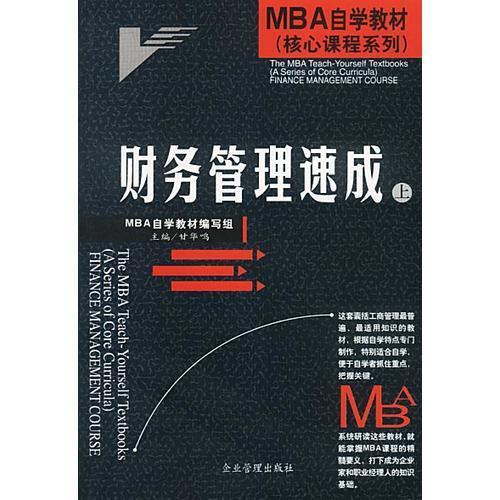MBA自学教材--财务管理速成(上下)