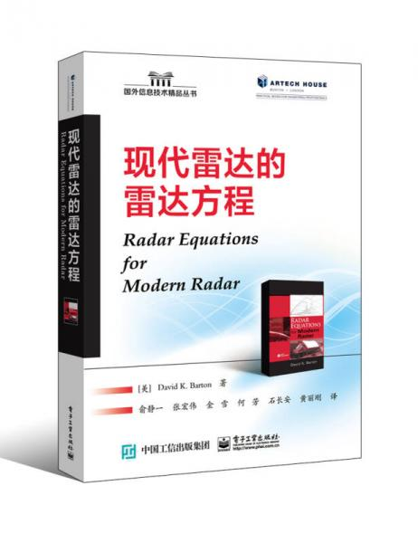 现代雷达的雷达方程