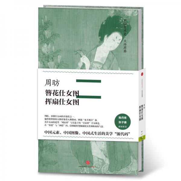 中国美术史·大师原典系列 周昉·簪花仕女图、挥扇仕女图