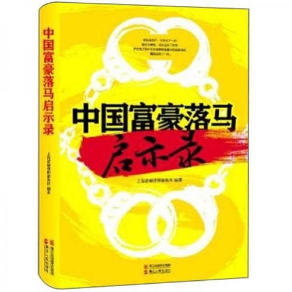 中国富豪落马启示录