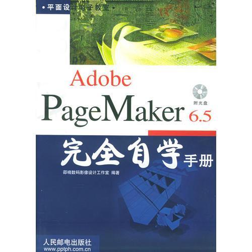 Adobe PageMaker6.5完全自学手册