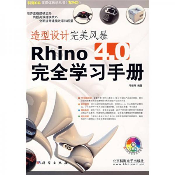 ����璁捐�″��缇�椋���Rhino 4.0瀹��ㄥ��涔�����
