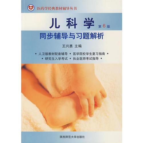 儿科学:同步辅导与习题解析(第6版)