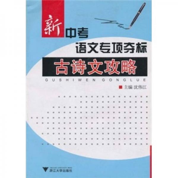新中考语文专项夺标古诗文攻略