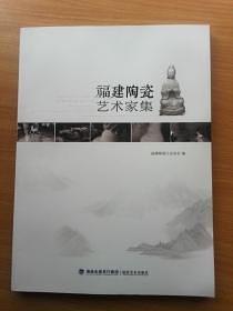 福建陶瓷艺术家集