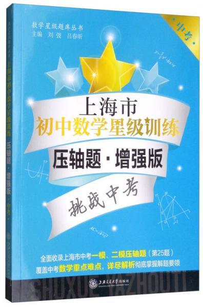 上海市初中数学星级训练(压轴题 增强版中考)/数学星级题库丛书