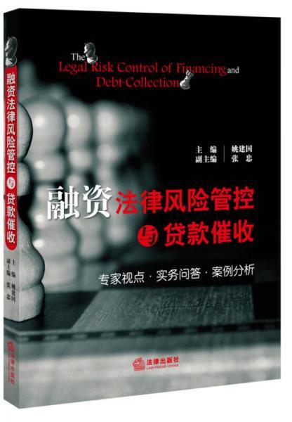 融资法律风险管控与贷款催收:专家视点·实务问答·案例分析