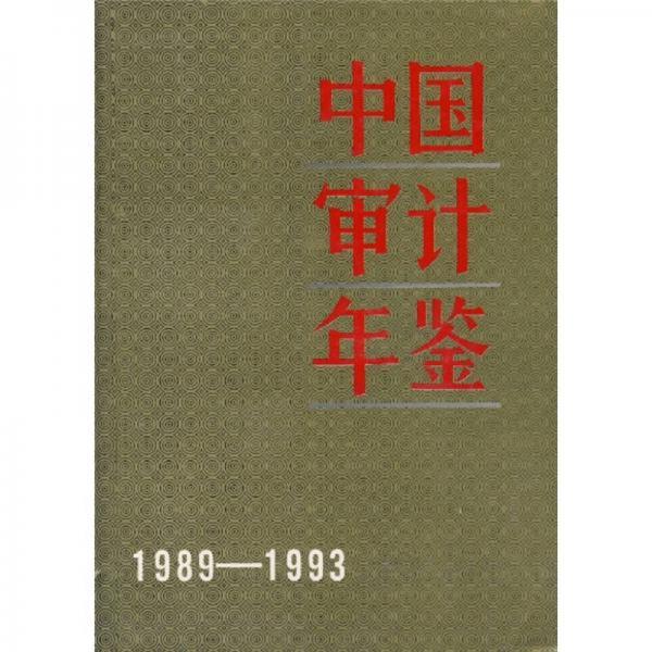 中国审计年鉴(1989-1993)