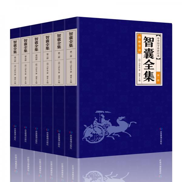 中华经典藏书--智囊全集(全六册)