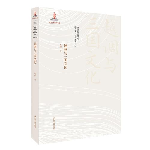 越调与三国文化(中国戏曲艺术与地方文化丛书08)